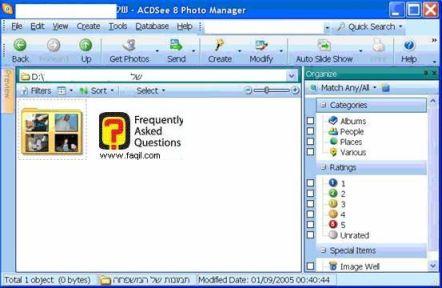המסך הראשי, לתוכנת Acdsee 8