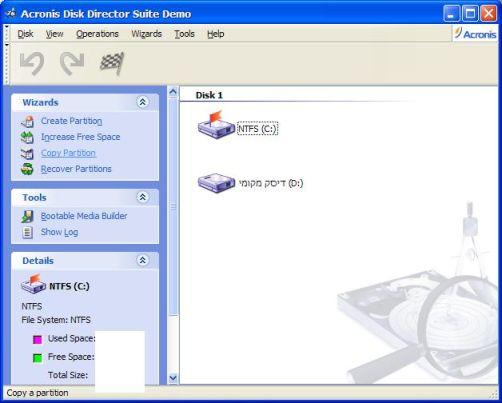 מסך התוכנה הראשי של  תוכנת  Acronis Disk
