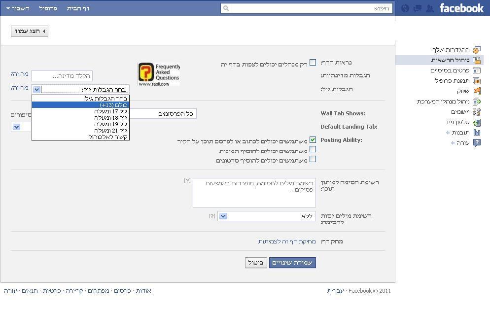 הגבלת גיל בפייסבוק