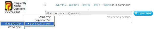 שיתוף מסך בסקייפ