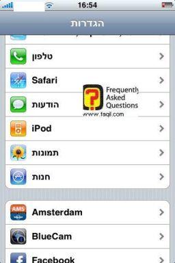הגדרות אייפון