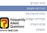 הגדרות חשבון בפייסבוק