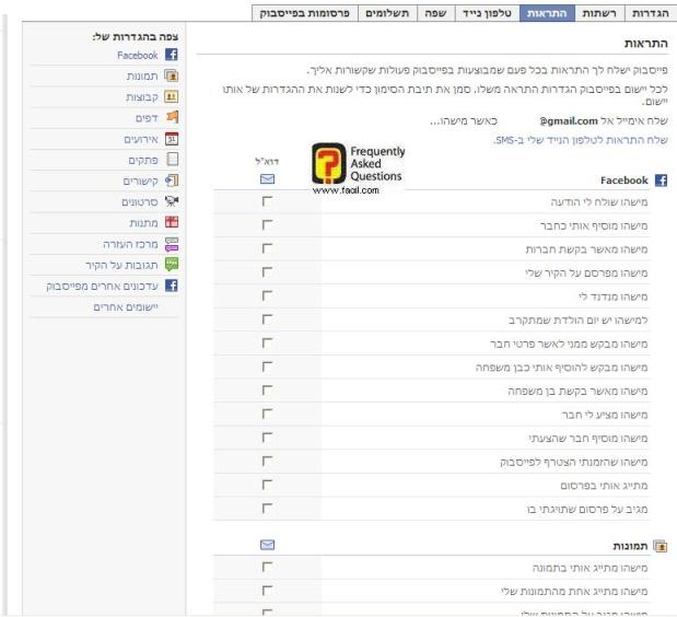 התראות בפייסבוק למייל