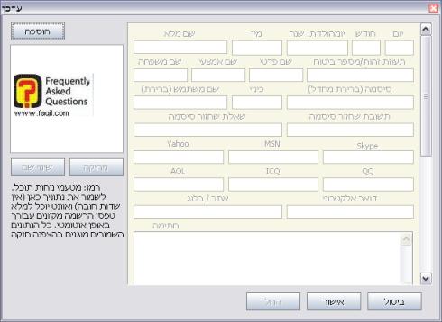 ארגון המידע שלי , בדפדפן Avant