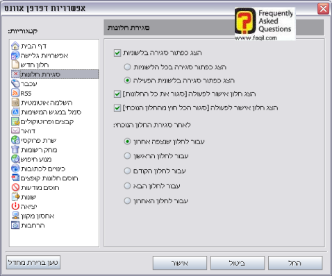 אפשרויות  סגירת חלון, בדפדפן Avant