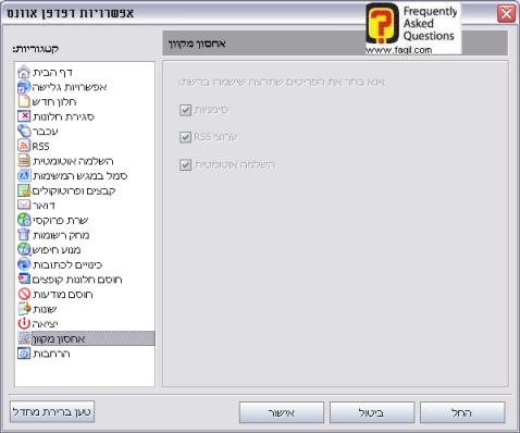 אפשרויות  איחסון מקוון, בדפדפן Avant