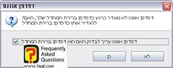 הודעה על כך שהדפדפן Avant לא ברירת מחדל