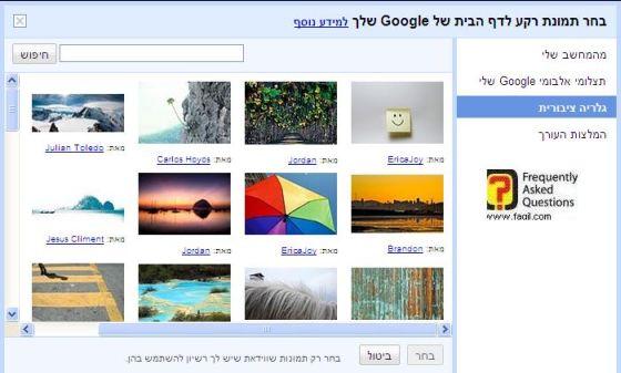 בחירת רקע מתאים לכם למנוע חיפוש גוגל ישראל