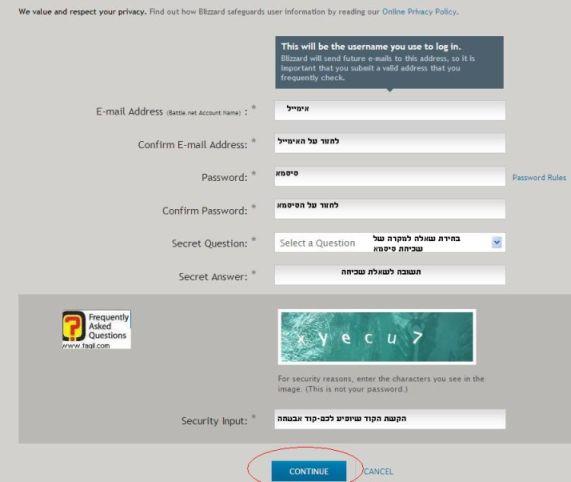 הקשת אימיייל, סיסמא, שאלת שכיחה וקוד אימות בהרשמה בבאטל.נט