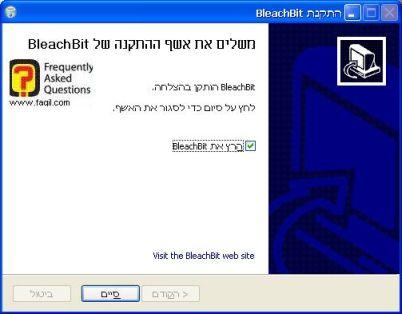 סיום ההתקנה,תוכנתBleachBit