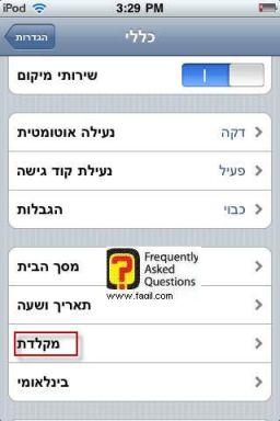 בחירה במקלדת, במכשיר האייפון