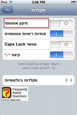 תיקון אוטומטי, במכשיר האייפון
