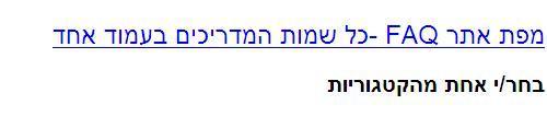 כל שמות המדריכים,אתר FAQIL