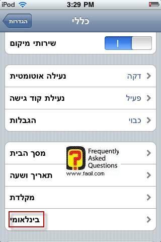 אופציה בינלאומי,במכשיר האייפון