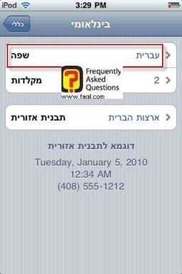 בחירה בשפה,במכשיר האייפון