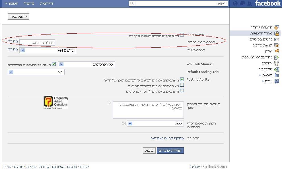 הגבלת מדינת  בפייסבוק