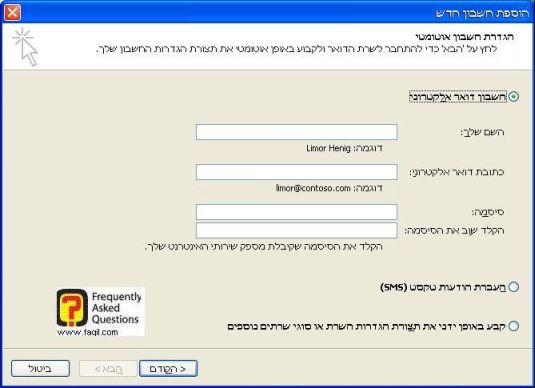 הקישו אימייל וסיסמא להגדרת הדואר אלקטרוני באאוטלוק 2010