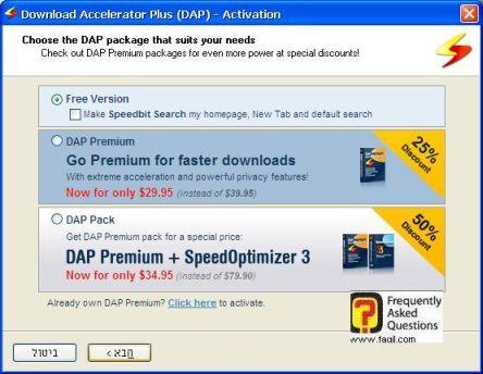 בחרו בfree ובהבא, DAP