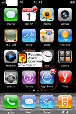 בחירה בחנות האפליקציות של אפל באייפון