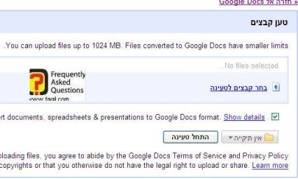 הקבצים לטעינה, בGoogle Docs