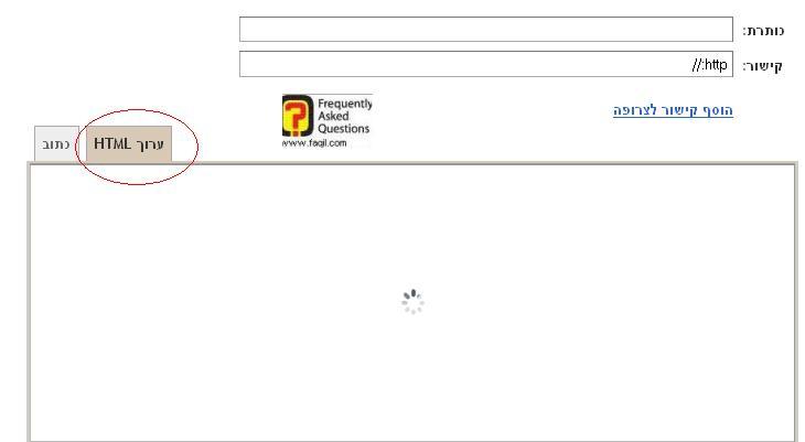 עריכת html בבלוגר