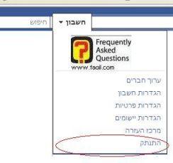 יציאה מחשבון פייסבוק