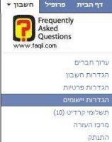 הגעה להגדרות יישומים בפייסבוק