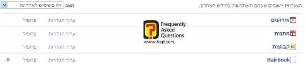 יישומים בפייסבוק