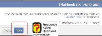 הסרת יישום  בפייסבוק