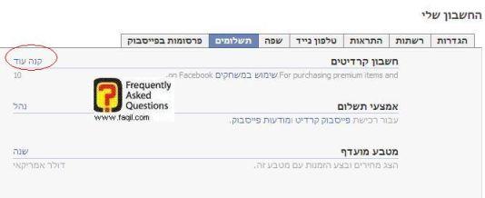 קנה עוד נקודות זכות בפייסבוק
