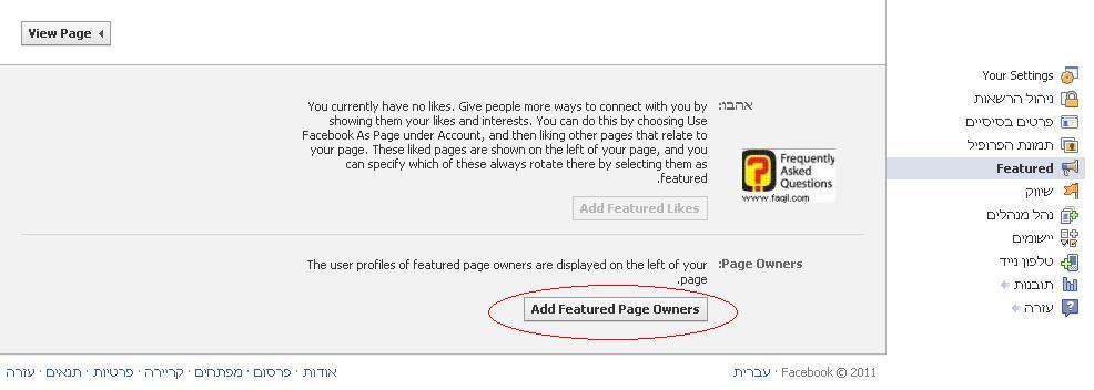 פיצרים באפשרויתו עמוד פייסבוק