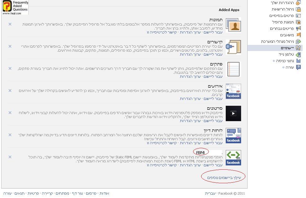 fbml לעמוד פייסבוק