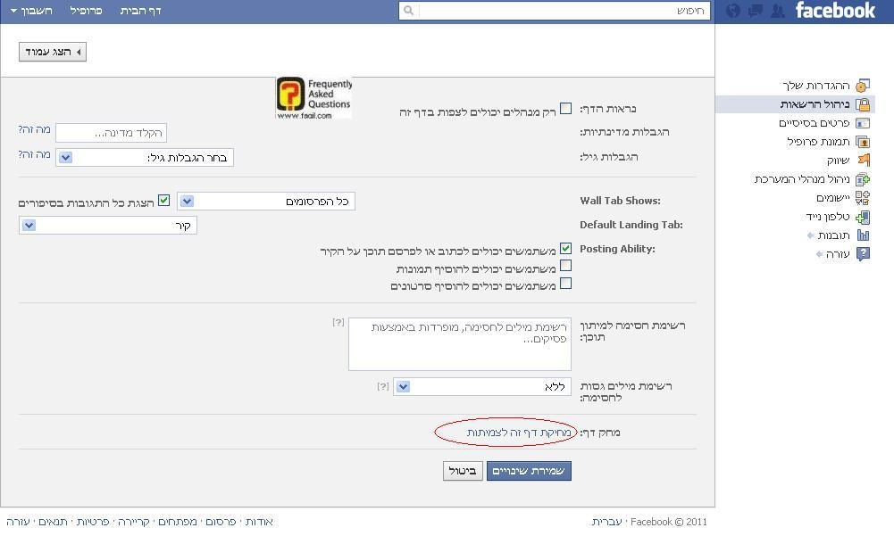 מחיקת דף בפייסבוק