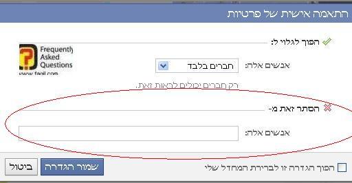 הסתרת סטטוס  פייסבוק