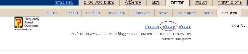 יצוא בלוג בבלוגר