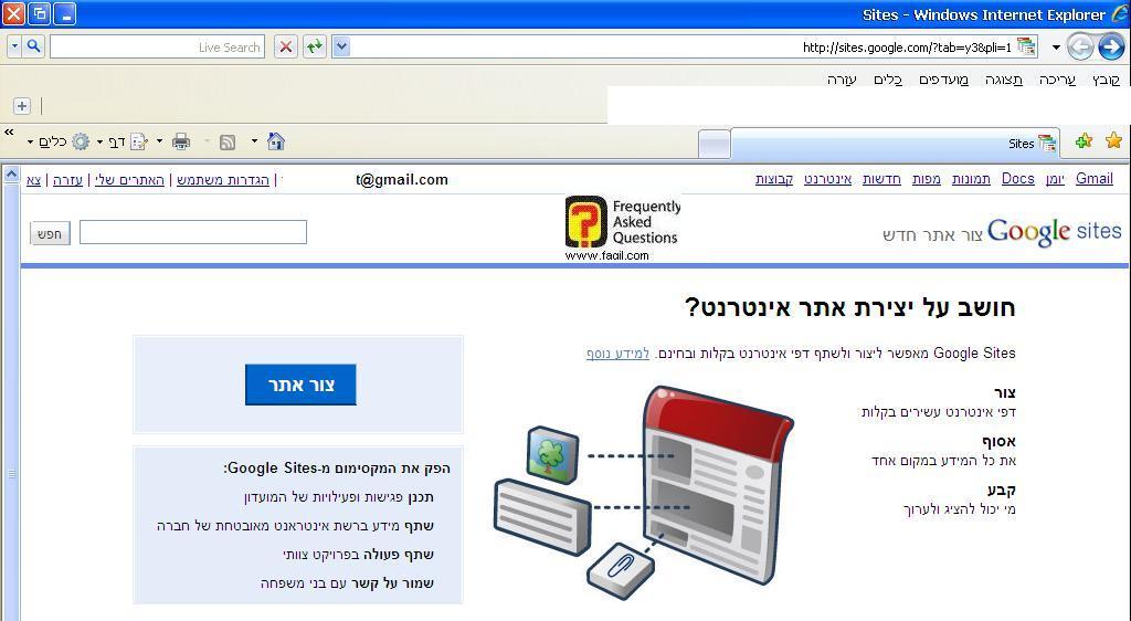 שירות, Google Sites