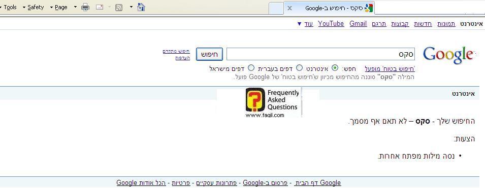 סינון בטוח במנוע חיפוש, גוגל ישראל