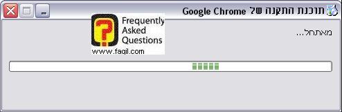 מאתחל תוכנית התקנה של Google Chrome