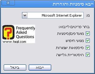 ייבוא סימניות והגדרות, Google Chrome
