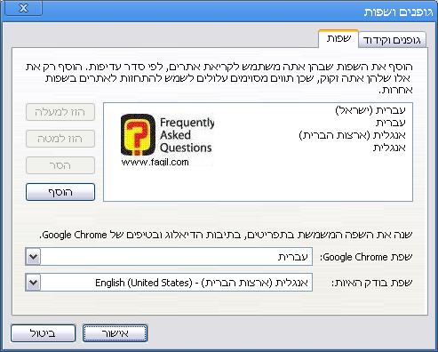 לשונית שפות, Google Chrome