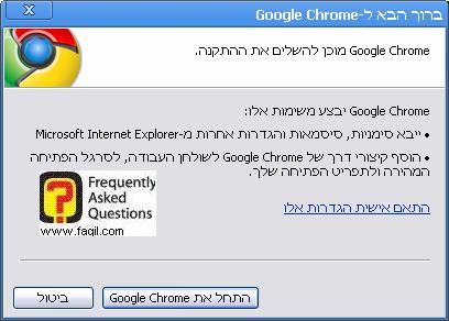 מסך ברוך הבא,  להתקנה של Google Chrome