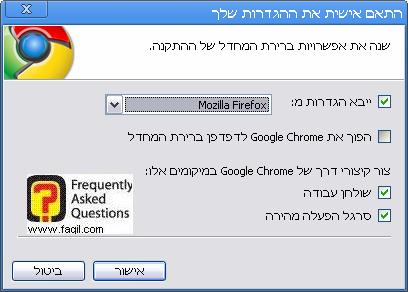 התאם אישית את ההגדרות שלך,  להתקנה של Google Chrome