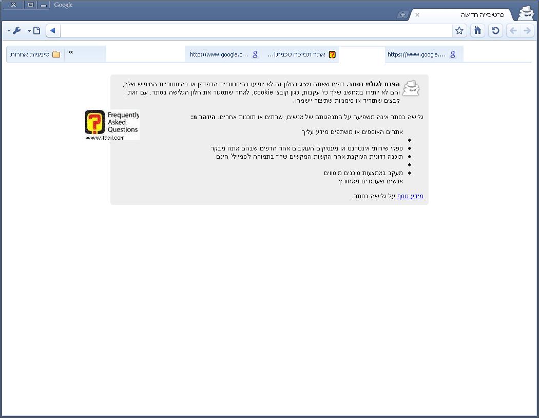 חלון חדש אלמוני בדפדפן, Google Chrome