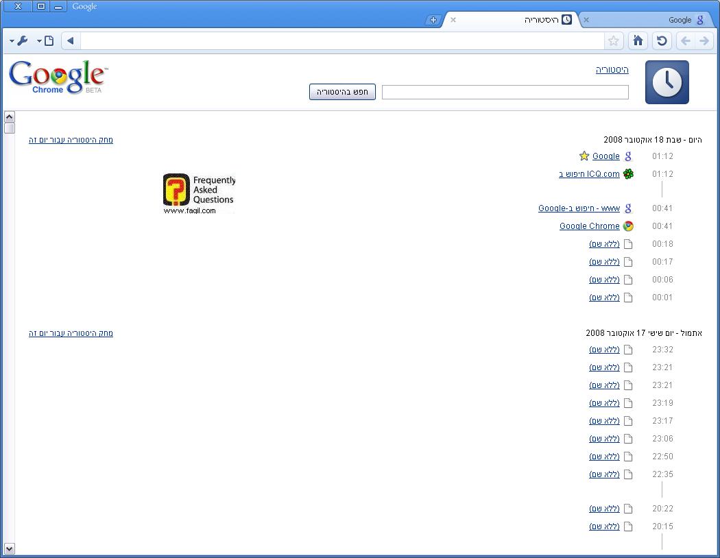 הסטוריה בדפדפן, Google Chrome