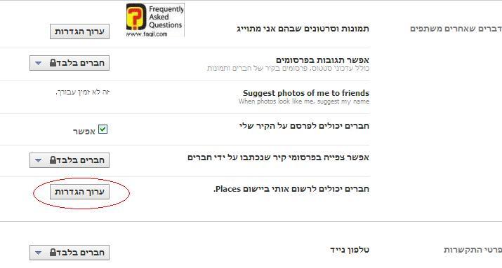 הגדה לאפשרויות מותאמות אישית בהגדרות פרטיות פייסבוק