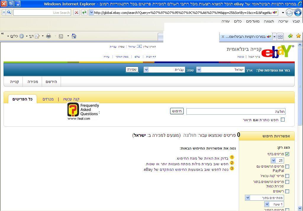 חיפוש באיביי בעברית