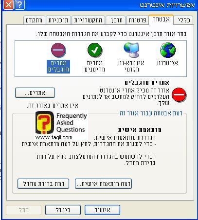 אתרים מוגבלים, דפדפן internet explorer