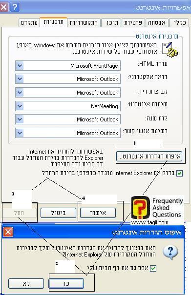 איפוס הגדרות אינטרנט, דפדפן internet explorer
