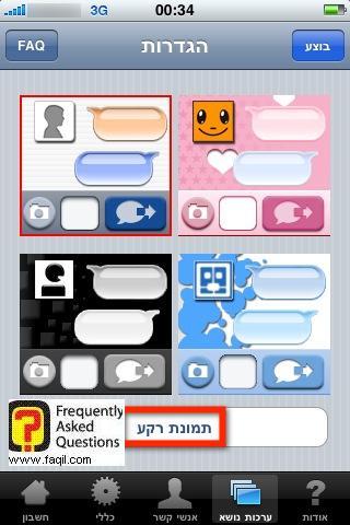 רקע מגלריית התמונות באייפון
