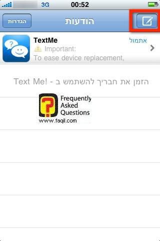 בחירה בלחצן כתיבת ההודעה, אפליקציית TextMe
